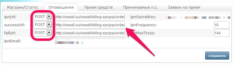 oxwall sprypay Дополнительная информация о SPRYPAY BILLING
